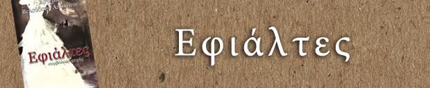 efialtes