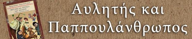 aylitis