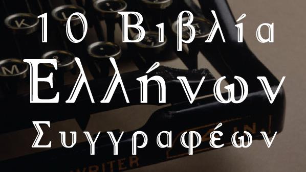 10 Βιβλία νέων Ελλήνων Συγγραφέων