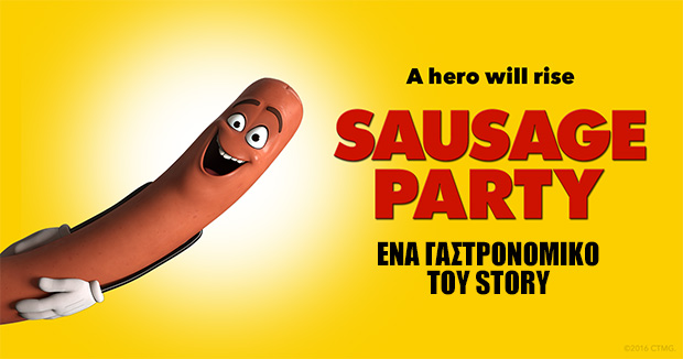 Sausage Party: Ένα γαστρονομικό Toy Story!