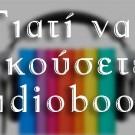 5 λόγοι για να ακούσετε audiobooks – Βιβλιοσκώληκες ep.76