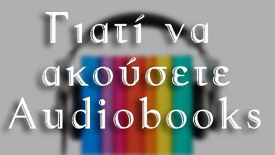 5 λόγοι για να ακούσετε audiobooks
