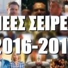 Νέες σειρές 2016-2017