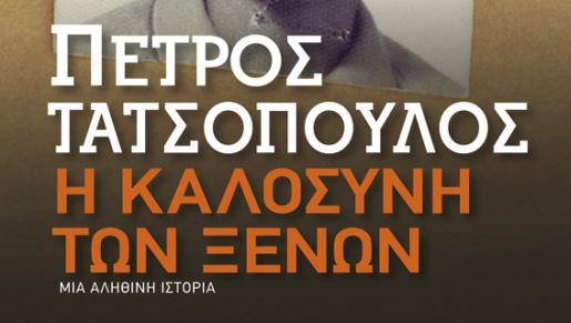 """""""Η καλοσύνη των ξένων"""" του Πέτρου Τατσόπουλου – review"""