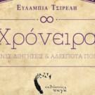 """""""Χρόνειρα, παράξενες διηγήσεις και αδέσποτα ποιήματα"""" της Ευλαμπίας Τσιρέλη – review"""