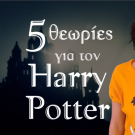 5 θεωρίες για τον Harry Potter – Βιβλιοσκώληκες ep.69
