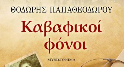 """""""Καβαφικοί φόνοι"""" του Θοδωρή Παπαθεοδώρου – review"""