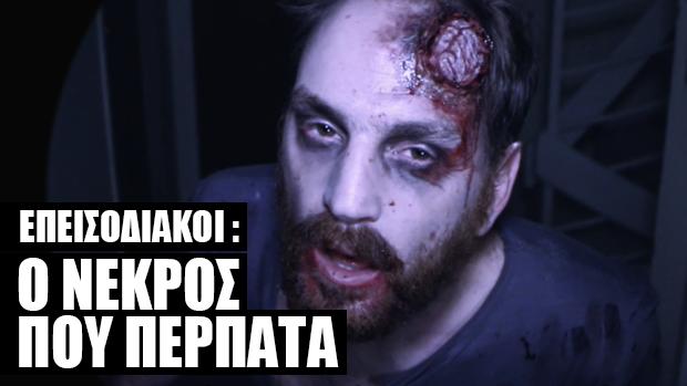 The Walking Dead – Ο Νεκρός που Περπατα