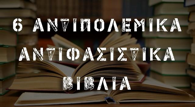 6 αντιπολεμικά – αντιφασιστικά βιβλία