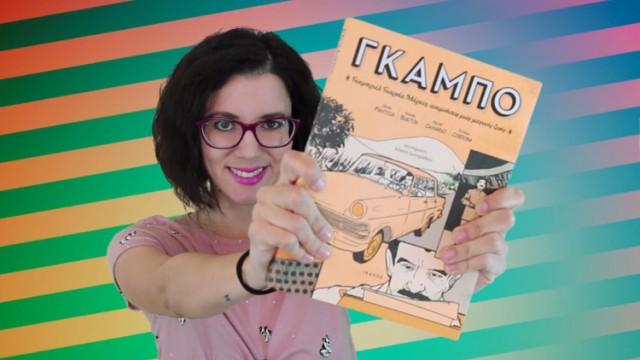 ΓΚΑΜΠΟ – Βιβλιοσκώληκες ep.70