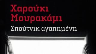 """""""Σπούτνικ Αγαπημένη"""" του Χαρούκι Μουρακάμι"""