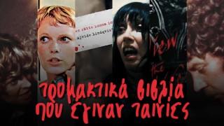 Τρομακτικά βιβλία που έγιναν τρομακτικές ταινίες