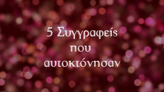 5 συγγραφείς που αυτοκτόνησαν – Βιβλιοσκώληκες ep.71