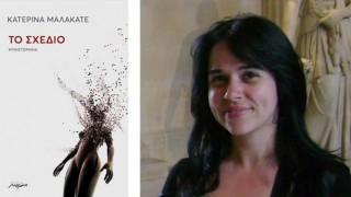 """""""Το Σχέδιο"""" της Κατερίνας Μαλακατέ – review"""