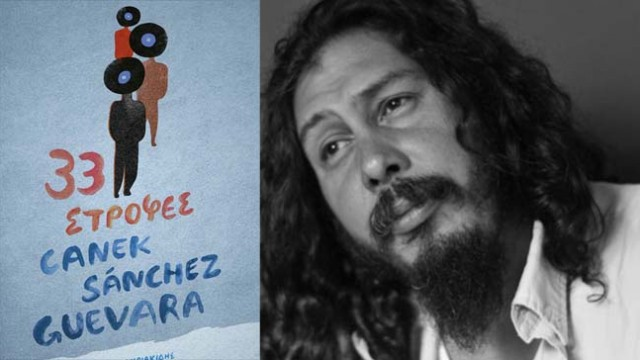 """33 στροφές"" του Canek Sanchez Guevara – review"