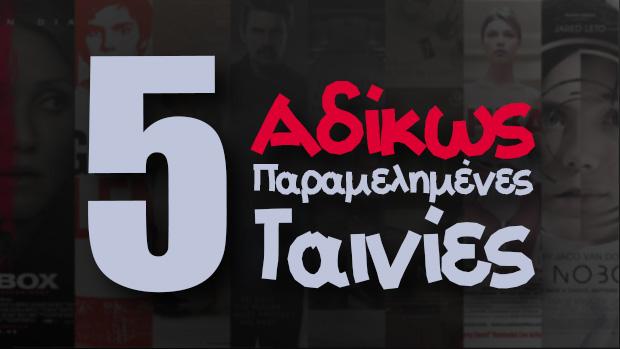 5 Αδίκως Παραμελημένες Ταινίες – PCM #34
