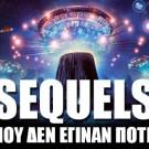 Posters από sequels που ποτέ δεν έγιναν