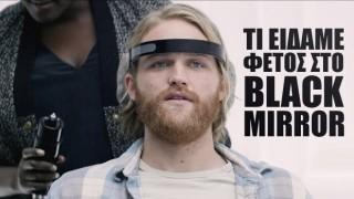 Black Mirror Season 3 : Τι μας άρεσε και τί μας θύμησε