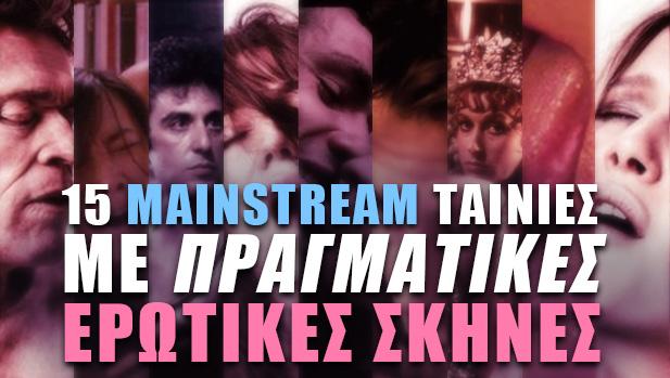 15 mainstream ταινίες με πραγματικές ερωτικές σκηνές
