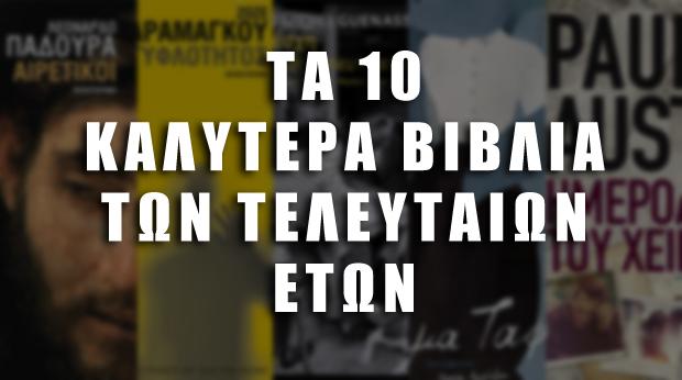 Τα 10 καλύτερα βιβλία των τελευταίων ετών