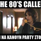 STRANGER THINGS | 80's Party στο Χυτήριo!