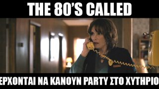STRANGER THINGS | 80's Party στο Χυτήριo!