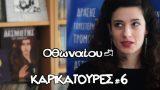 Αλέξια Οθωναίου – Καρικατούρες ep.6