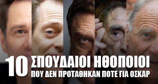 10 σπουδαίοι ηθοποιοί που δεν προτάθηκαν ποτέ για Όσκαρ