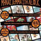 Signing Jemma Press 18/2 @ Λέσχη Φίλων Κόμικς