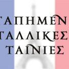 5+1 Αγαπημένες γαλλικές ταινίες