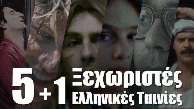 5 +1 Ξεχωριστές Ελληνικές Ταινίες!