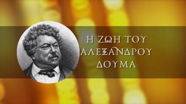 Η ζωή του Αλέξανδρου Δουμά – Βιβλιοσκώληκες ep.75