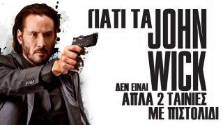 Γιατί τα John Wick ΔΕΝ ειναι απλά 2 ταινίες με πιστολίδι