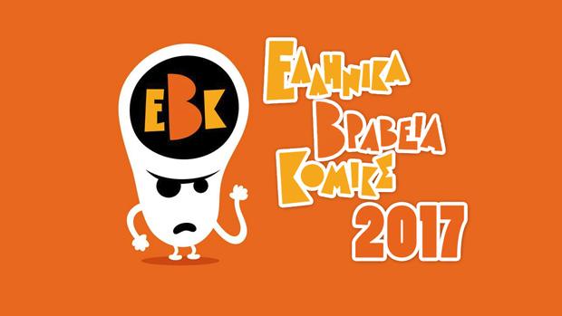 Ελληνικά Βραβεία Κόμιξ 2017 – Comicdom Con Athens 2017