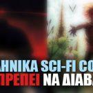 2 Ελληνικά Sci-Fi Comics που πρέπει να διαβάσετε!