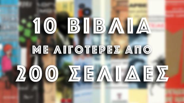 10 Βιβλία με λιγότερες από 200 σελίδες