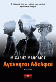 Αγέννητοι αδερφοι Ελληνικά βιβλία Επιστημονικής Φαντασίας