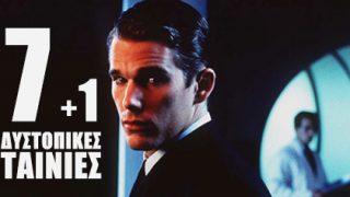 7 +1 Δυστοπικές Ταινίες που αξίζει να δείτε