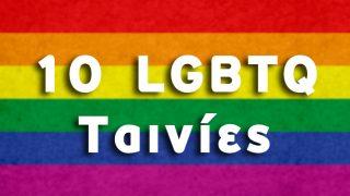 10 LGBTQ Ταινίες