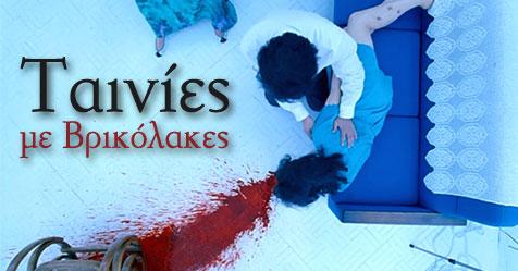 """5 """"Διαφορετικές"""" Ταινίες Με Βρικόλακες"""