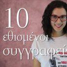 10 εθισμένοι συγγραφείς – Βιβλιοσκώληκες ep.84