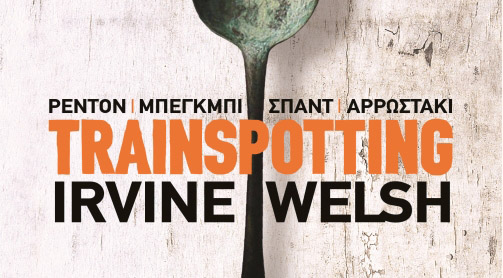 Trainspotting- Irvine Welsh