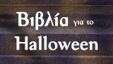Βιβλία για το Halloween – Βιβλιοσκώληκες ep.86