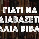 5 Λόγοι για να διαβάζετε παλιότερα βιβλία