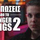 Εντυπώσεις από το Stranger Things 2