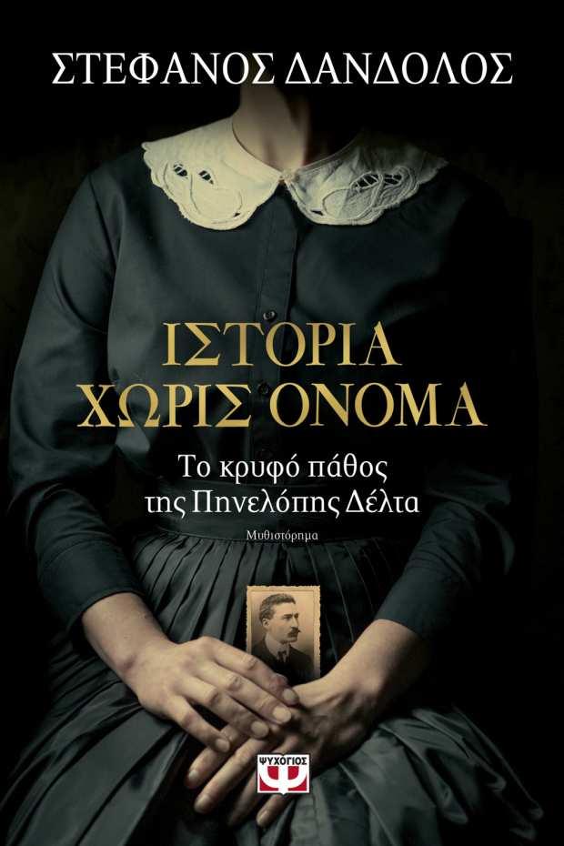 istoria_xwris_onoma_
