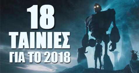 18 Ταινίες για το 2018