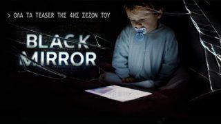 Black Mirror Season 4 – Όλα τα teaser!