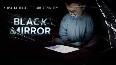 Black Mirror Season 4 – Όλα τα teaser!