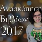 Ανασκόπηση Βιβλίων 2017 – Βιβλιοσκώληκες ep.89